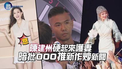 鏡週刊 娛樂即時》陳建州硬起來護妻 暗批OOO推新作炒新聞