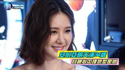 鏡週刊 娛樂即時》安心亞明天滿34歲 自曝心中理想型是他