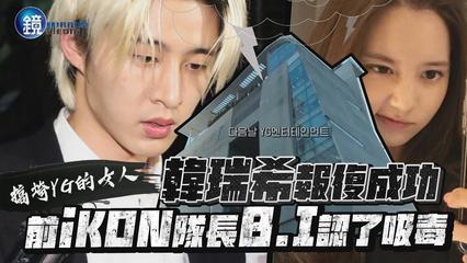 鏡週刊 鏡娛樂即時》搞垮YG的女人韓瑞希報復成功 前iKON隊長B.I認了吸毒