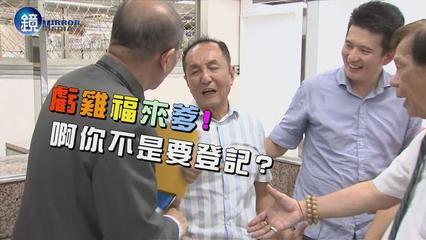 鏡週刊 鏡爆政治》黃文玲自稱代柯領表逾時釀爭議 虧雞老爹遲到到場也參一咖
