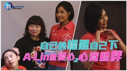 鏡週刊 娛樂即時》自己的標題自己下 A-Lin做愛心之心寬體胖