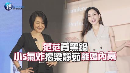 鏡週刊 娛樂即時》范范背黑鍋 小S氣炸揭梁靜茹離婚內幕