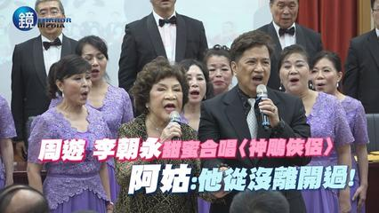 鏡週刊 娛樂即時》周遊李朝永甜蜜合唱〈神鵰俠侶〉阿姑:他從沒離開過