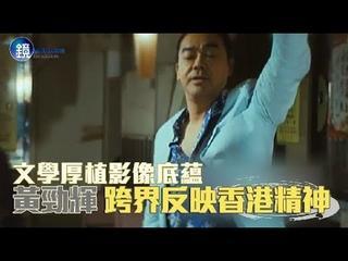 鏡週刊 娛樂透視》 文學厚植影像底蘊 黃勁輝 跨界反映香港精神