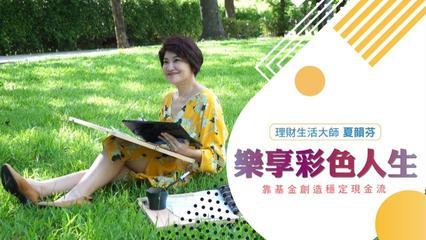 鏡週刊 名人理財》理財生活大師 夏韻芬 靠基金創造穩定現金流 樂享彩色人生