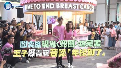 鏡週刊 娛樂即時》閻奕格現場〈兜圈〉超完美 王子爆青筋苦認「年紀到了」