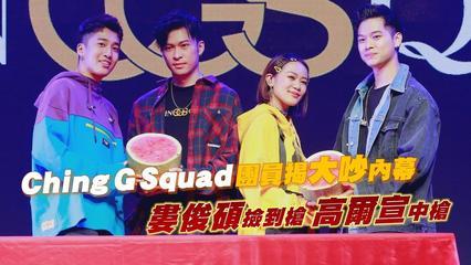 鏡週刊 娛樂即時》Ching G Squad團員揭大吵內幕 婁夋碩撿到槍 高爾宣中槍