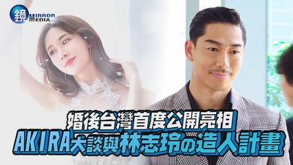 鏡週刊 鏡娛樂即時》婚後台灣首度公開亮相 AKIRA大談與林志玲の造人計畫