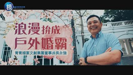 鏡週刊 頭家開講》浪漫拚成戶外婚霸 青青婚宴文創集團董事長吳永強