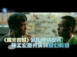 鏡週刊 娛樂透視》《陽光普照》金馬11項提名 鍾孟宏擦亮演員魔幻時刻
