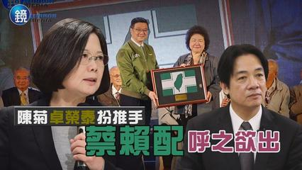 鏡週刊 新聞內幕》陳菊卓榮泰扮推手 蔡賴配呼之欲出