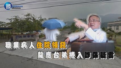 鏡週刊 新聞內幕》職業病人住院領錢 龍應台弟捲入詐保疑雲
