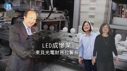 鏡週刊 財經時事》LED成慘業 東貝光電財務拉警報