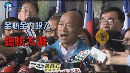 鏡週刊 鏡爆政治》韓國瑜正式請假投入大選 高歌「我現在要出征」