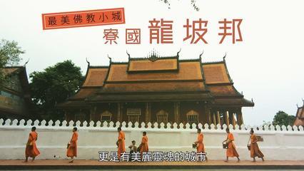 鏡食旅》最美佛教小城 寮國龍坡邦