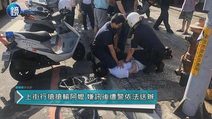 鏡週刊 鏡爆社會》84歲阿嬤遇搶劫勇猛護包  無良男遭熱心民眾壓制交警