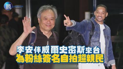 鏡週刊 鏡娛樂即時》李安伴威爾史密斯來台 為粉絲簽名自拍超親民