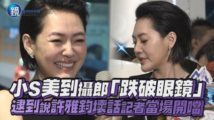 鏡週刊 鏡娛樂即時》小S美到攝郎「跌破眼鏡」 逮到說許雅鈞壞話記者當場開噹!