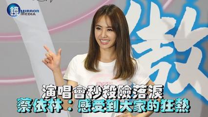 鏡週刊 娛樂即時》演唱會秒殺險落淚 蔡依林:感受到大家的狂熱