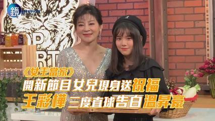 鏡週刊 娛樂即時》《女王當家》開新節目女兒現身送祝福 王彩樺三度直球告白溫昇豪