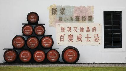 鏡食旅》探索縮小版蘇格蘭 發現艾倫島的百變威士忌