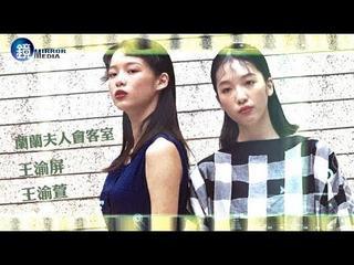 鏡週刊 蘭蘭夫人會客室》王渝屏王渝萱 姐妹闖星河