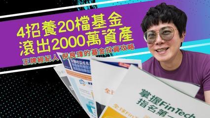 鏡週刊 達人理財》4招養20檔基金 滾出2000萬資產 王牌經紀人 倪良瑋的基金投資攻略