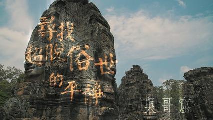 鏡食旅》尋找超脫俗世的平靜  柬埔寨吳哥窟
