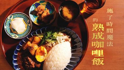 鏡食旅》施了時間魔法的熟成咖哩飯