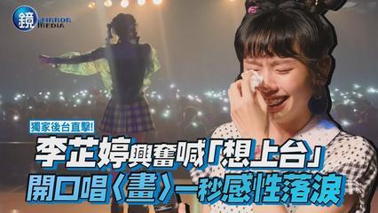 鏡週刊 鏡娛樂即時》獨家後台直擊!李芷婷興奮喊「想上台」 開口唱〈畫〉一秒感性落淚