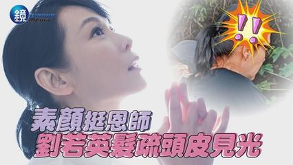 鏡週刊 探照鏡》素顏挺恩師 劉若英髮疏頭皮見光