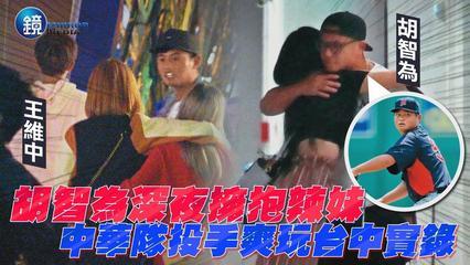 鏡週刊  鏡爆頭條》胡智為深夜擁抱辣妹 中華隊投手爽玩台中實錄