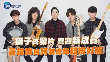 鏡週刊 娛樂即時》獅子終發片 喜迎新成員 蕭敬騰自誇新專輯超級好聽