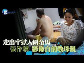鏡週刊 娛樂透視》走出牢獄入圍金馬 張作驥影像自剖敬母親