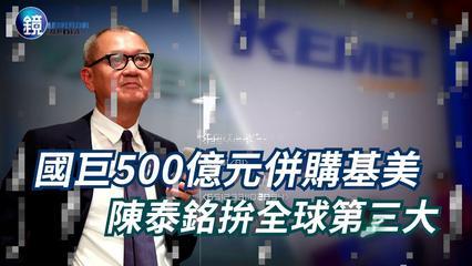 鏡週刊 封面故事》國巨500億元併購基美 陳泰銘拚全球第三大