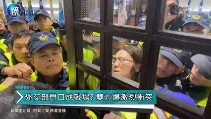 鏡週刊 鏡爆政治》楊蕙如案藍營赴外交部抗議 要求見吳釗燮遭擋爆衝突
