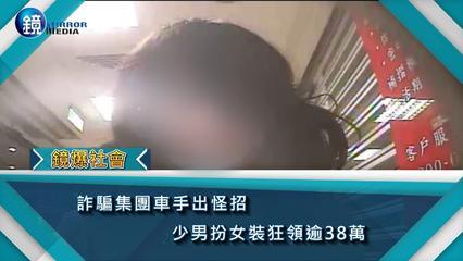 鏡週刊 鏡爆社會》詐騙集團車手出怪招 少男扮女裝狂領逾38萬
