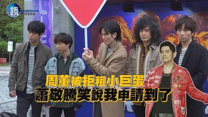 鏡週刊 娛樂即時》周董被拒租小巨蛋 蕭敬騰笑說我申請到了