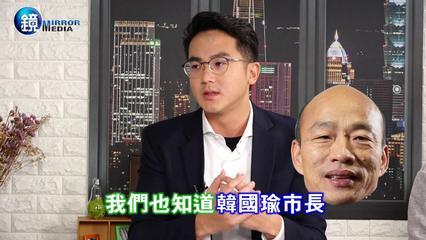 鏡週刊 鏡敢講》亡國感是綠營操控? 英競辦:對岸統戰台灣是事實