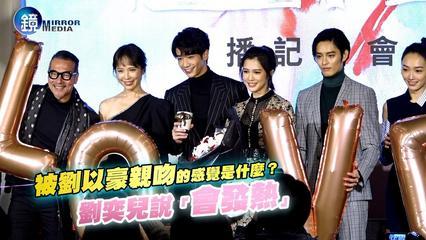 鏡週刊 娛樂即時》被劉以豪親吻的感覺是什麼? 劉奕兒說「會發熱」
