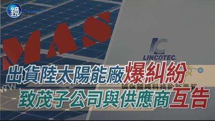 鏡週刊 財經時事》出貨陸太陽能廠爆糾紛 致茂子公司與供應商互告