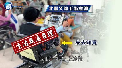 鏡週刊 新聞內幕》北醫又爆爭議  前國手走路進醫院卻癱瘓