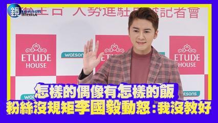 鏡週刊 娛樂即時》怎樣的偶像有怎樣的飯 粉絲沒規矩李國毅動怒:我沒教好