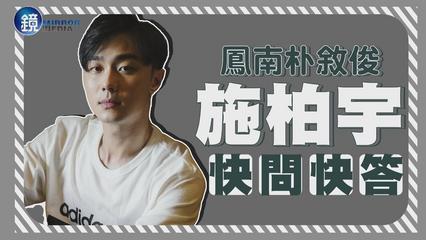 鏡週刊 娛樂專訪》鳳南朴敘俊 之施柏宇快問快答