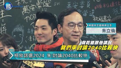 鏡週刊 鏡爆政治》柯文哲有意選2024 朱立倫反酸:討論2040比較快