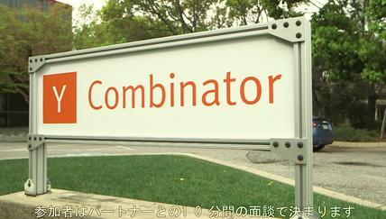 Incubated:スタートアップを見いだして支援するY Combinatorのアプローチが成功者を生み出す