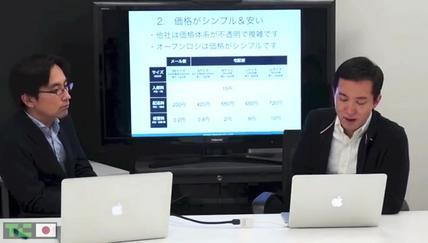 TCJapan TV:最短2分で利用できる物流クラウド「オープンロジ」創業者の伊藤氏に聞く