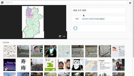 Gyazoの連想検索機能「Ivy Search」