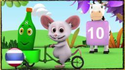 ขวดสิบใบ | เพลงเด็กอนุบาล | เพลงเด็ก | รวมเพลงเด็กอนุบาล | เพลงการ์ตูน | Little Treehouse