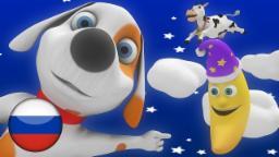 Эй Дидл, Дидл. | детские стишки | Детские песни | мультфильмы для детей | Little Treehouse